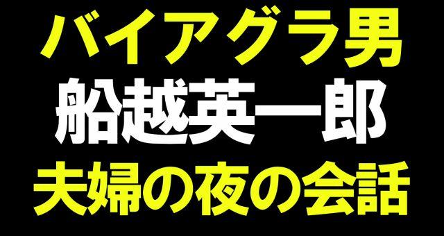 松居一代 船越英一郎 動画に関連した画像-01