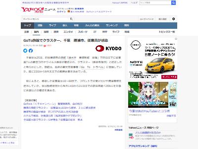 GoToトラベル クラスター 千葉 新型コロナウイルス 観光に関連した画像-02