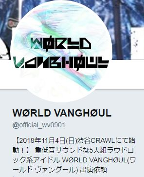 WORLDVANGHOUL アイドル ラウド 解散に関連した画像-02