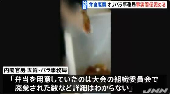 東京オリンピック 東京五輪 弁当 廃棄に関連した画像-02