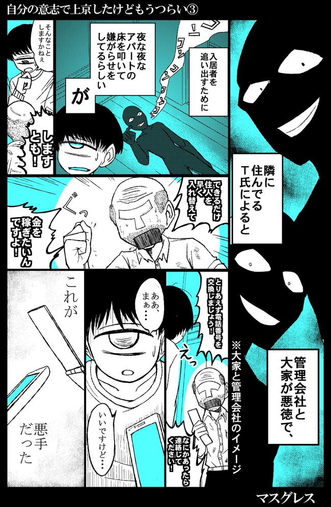 漫画 サイコ ホラー 実録に関連した画像-04