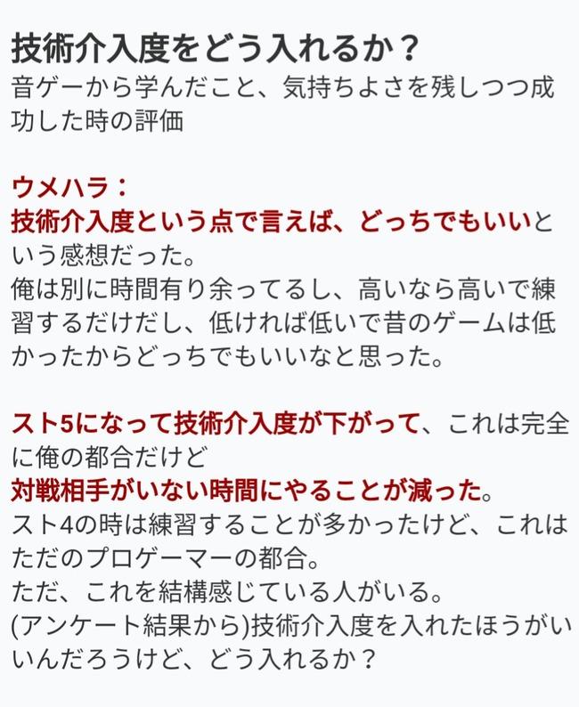 ウメハラ 梅原大吾 プロゲーマー 技術介入度 格ゲー 音ゲーに関連した画像-02