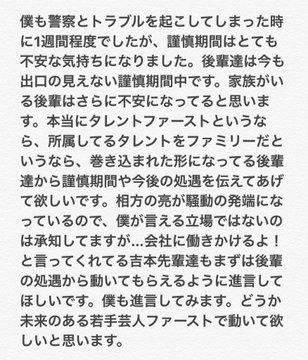 田村淳 吉本興業 闇営業問題 後輩 若手に関連した画像-03