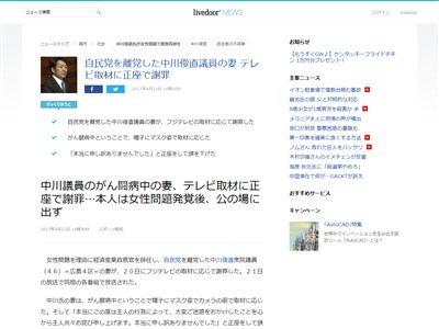 中川俊直 不倫 妻 がん闘病中 土下座 謝罪 フジテレビに関連した画像-02