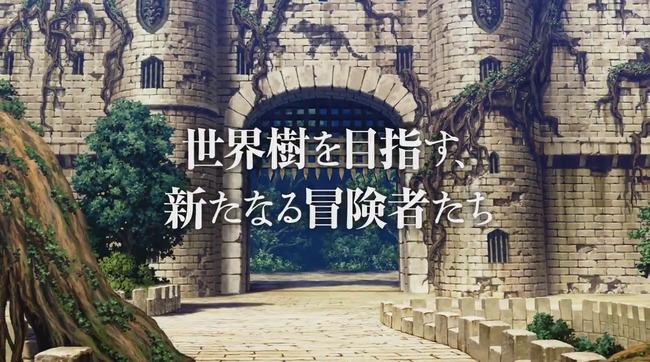 世界樹の迷宮5 世界樹の迷宮 世界樹の迷宮� ナンバリングタイトル 最後 ニコ生 日向悠二に関連した画像-03