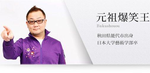 めちゃイケの構成作家「視聴者の...