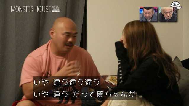 クロちゃん モンスターハウス 恋愛に関連した画像-02