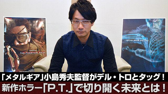 サイレントヒルズ KONAMI コナミ 小島秀夫 ギレルモに関連した画像-01