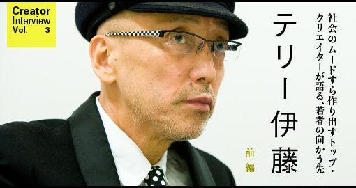 テリー伊藤 サンデージャポン 西川史子 医者 医師 批判 炎上に関連した画像-01