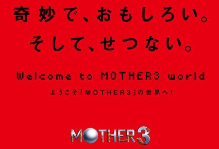マザー3 生誕 10周年 糸井重里 MOTHER3 MOTHER ユーザー 思い出に関連した画像-01
