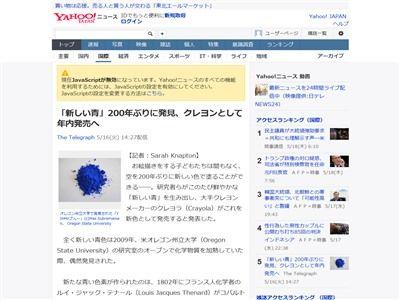 青色 新色 クレヨン YInMnブルーに関連した画像-02