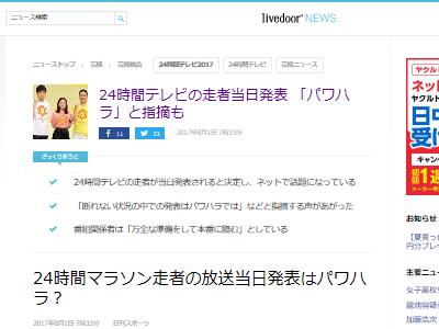 日本テレビ 24時間テレビ マラソン ランナー パワハラに関連した画像-02