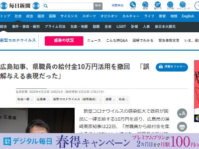 広島県 知事 湯崎英彦 10万円 給付金 撤回 給与 削減に関連した画像-02