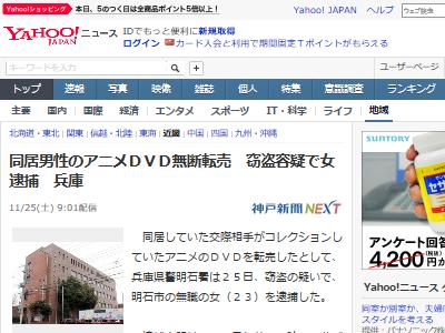 アニメ DVD 窃盗 逮捕 無断転売に関連した画像-02