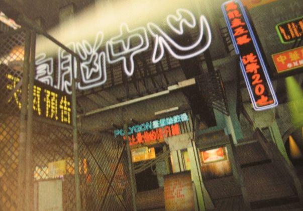 伝説 怪作 ADV クーロンズ・ゲート VR 新作 体験会 九龍城に関連した画像-01