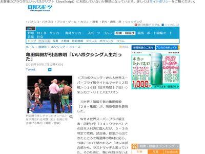 亀田興毅 現役引退 引退に関連した画像-02