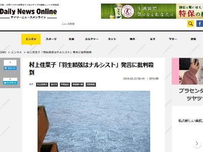 村上佳菜子 羽生結弦 ナルシストに関連した画像-02
