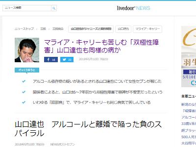 山口達也 TOKIO 躁鬱 双極性障害 病気に関連した画像-02