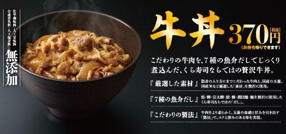 くら寿司 牛丼に関連した画像-01