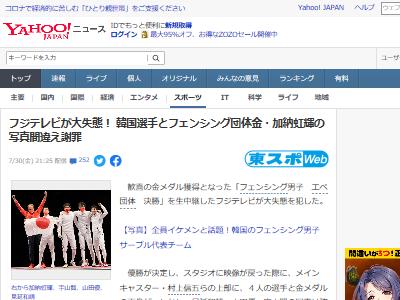 東京五輪 フジテレビ フェンシング 日本代表 韓国人選手 差し替え 嫌がらせ 反日に関連した画像-02