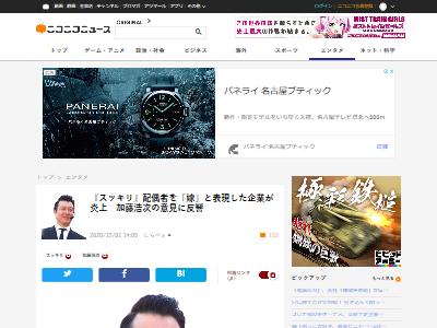 配偶者嫁ツイート謝罪加藤浩次疑問視に関連した画像-02