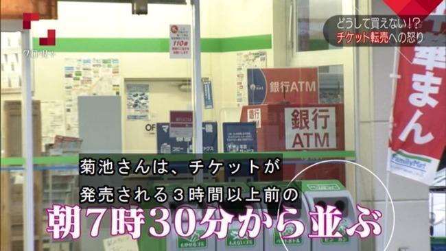 転売ヤー チケットキャンプ 転売屋 クロ現 クローズアップ現代+ NHKに関連した画像-07