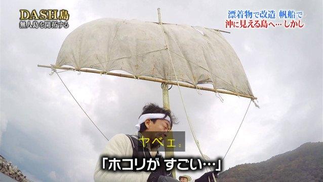 鉄腕ダッシュ 山口達也 TOKIOに関連した画像-06