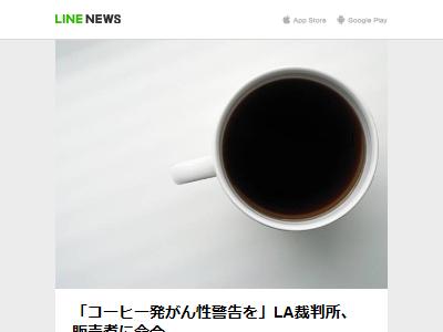コーヒー 発がん性 裁判 スターバックスに関連した画像-02