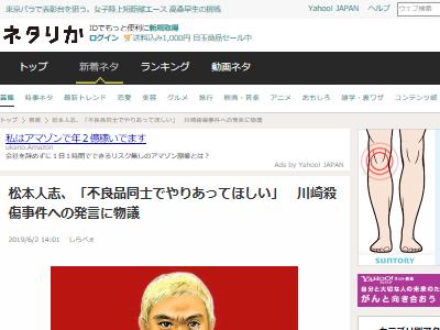 川崎殺傷事件 松本人志 凶悪犯罪者 不良品に関連した画像-02