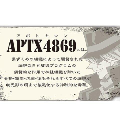 名探偵コナン アポトキシン4869 黒の組織 毒薬 工藤新一に関連した画像-05