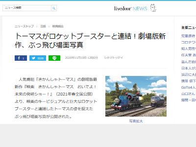 きかんしゃトーマス 劇場版 ロケットブースター 新幹線に関連した画像-02