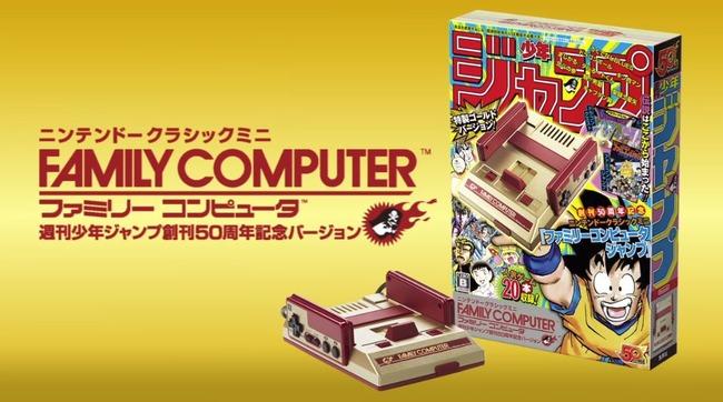 ニンテンドークラシックミニ ファミリーコンピュータ ジャンプ 50周年に関連した画像-01