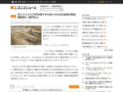 ミシシッピ大学 地下 遺体 調査費 精神病院 に関連した画像-02