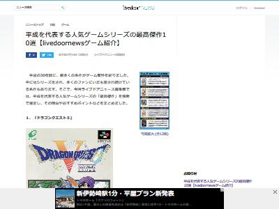 平成 人気ゲームシリーズ 10選に関連した画像-02