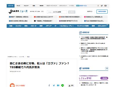 悠二さま 刃物 アニメファンに関連した画像-02