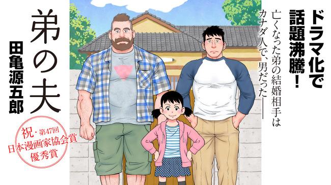 田亀源五郎 弟の夫 アイズナー賞に関連した画像-01