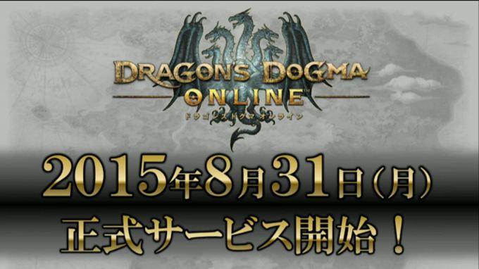 ドラゴンズドグマオンラインに関連した画像-01