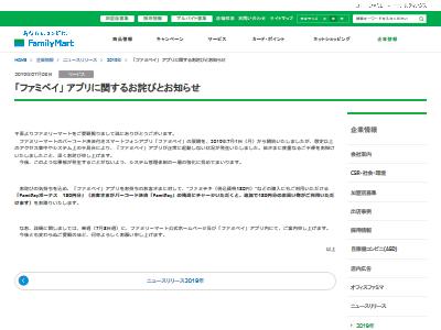 ファミペイ障害お詫びファミチキに関連した画像-02