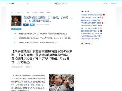 安倍首相演説 籠池泰典 連行に関連した画像-02