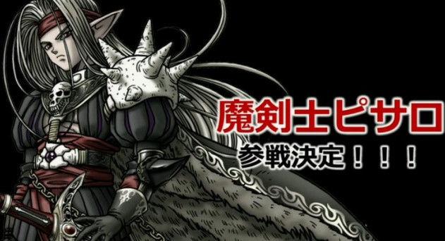 ドラゴンクエストヒーローズ 小野大輔 魔剣士ピサロに関連した画像-01