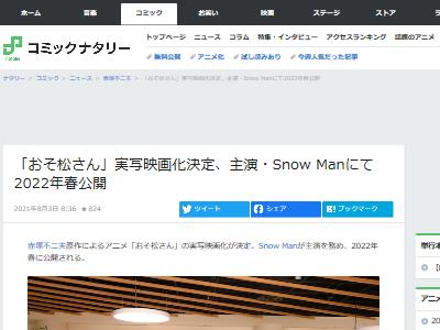 おそ松さん 実写映画 ジャニーズ SnowManに関連した画像-02