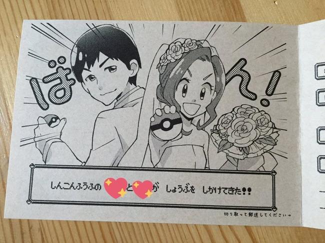 結婚式 出席 ポケモンに関連した画像-02
