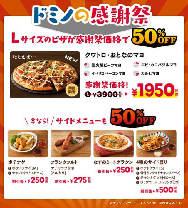 ドミノ・ピザ 半額 サイドメニューに関連した画像-02