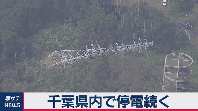 千葉 停電 台風に関連した画像-01