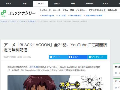 BLACKLAGOON YouTube 期間限定 無料 配信に関連した画像-02