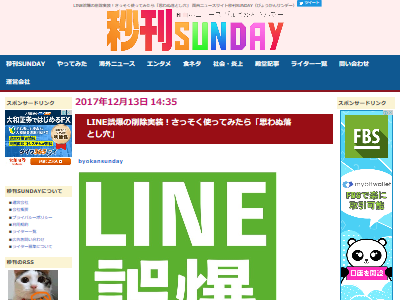 LINE 取消 送信 誤送信 に関連した画像-02