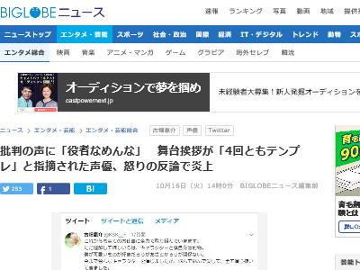 声優 古畑恵介 舞台挨拶 テンプレ 役者なめんな 炎上に関連した画像-02