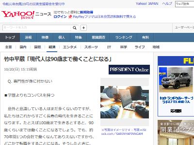 竹中平蔵 90歳 働くに関連した画像-02