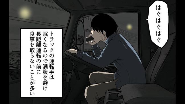 トラック運転手 重労働 過酷に関連した画像-04