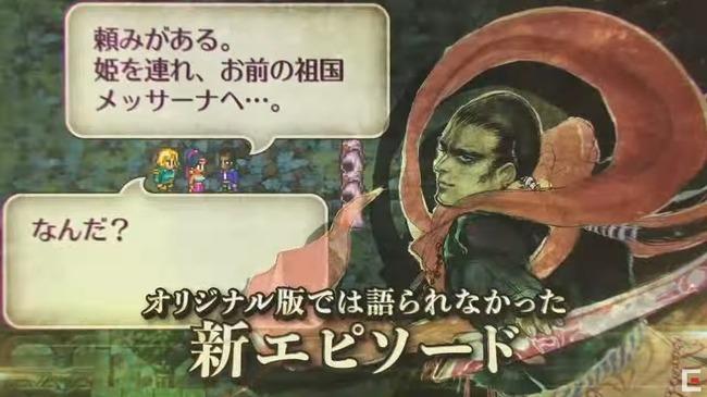 リマスター ロマンシング・サガ3 発売日に関連した画像-04
